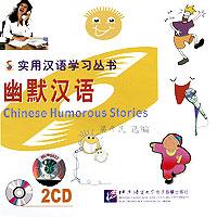 Chinese Humorous Stories (аудиокнига на 2 CD)