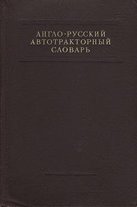 Англо-русский автотракторный словарь