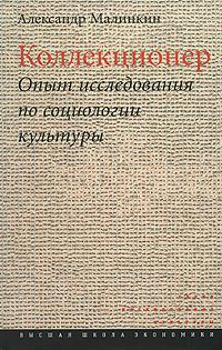 Коллекционер. Опыт исследования по социологии культуры ( 978-5-7598-0857-2 )
