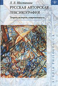 Русская авторская лексикография. Теория, история, современность