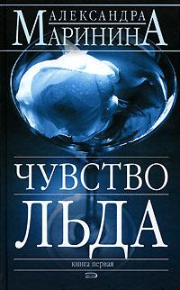 Чувство льда. В 2 книгах. Книга 1