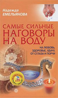 Самые сильные наговоры на воду: на любовь, здоровье, удачу от сглаза и порчи (+ CD-ROM)