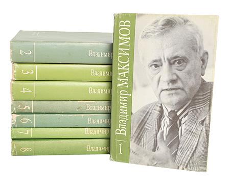 Владимир Максимов. Собрание сочинений в 8 томах (комплект из 8 книг)