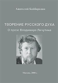 Творение русского духа. О прозе Владимира Личутина ( 5-88010-003-0 )