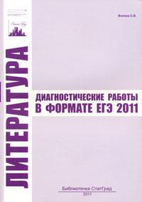 Литература. Диагностические работы в формате ЕГЭ 2011