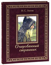 Очарованный странник (подарочное издание). Н. С. Лесков