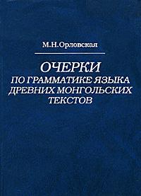 Очерки по грамматике языка древних монгольских текстов