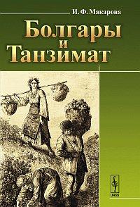 Болгары и Танзимат