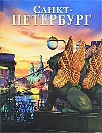 Санкт-Петербург. Альбом. М. Ф. Альбедиль