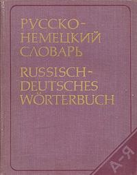 ������-�������� ������� / Russisch-Deutsches Worterbuch