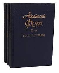 Афанасий Фет. Воспоминания (комплект из 3 книг)
