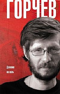 Деление на ноль. Дмитрий Горчев