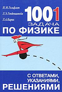 Книга 1001 задача по физике с ответами, указаниями, решениями