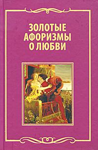 Золотые афоризмы о любви