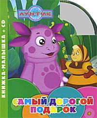 Самый дорогой подарок. Книжка-малышка (+ CD-ROM)12296407Это великолепное издание откроет малышу волшебный мир сказок. Теперь можно не только рассматривать роскошные иллюстрации и читать любимые сказки, но и слушать их на CD! Привить ребенку любовь к книгам - это так просто! В этой замечательной книжке три забавные истории о Лунтике и его друзьях. Ты узнаешь о том, как Лунтик и генерал Шер прочищали дымоход, как весело играть в блинчики, и как сделать самый лучший подарок.