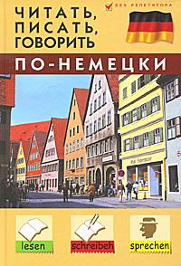 Читать, писать, говорить по-немецки ( 978-5-222-17665-8, 978-966-680-317-0 )