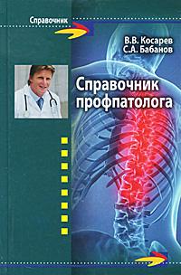 Справочник профпатолога