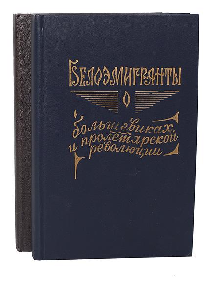 Белоэмигранты о большевиках и пролетарской революции (комплект из 2 книг)