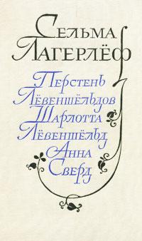 Перстень Левеншельдов. Шарлотта Левеншельд. Анна Сверд