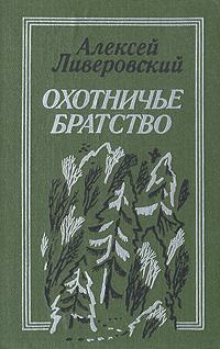 Охотничье братство. Алексей Ливеровский