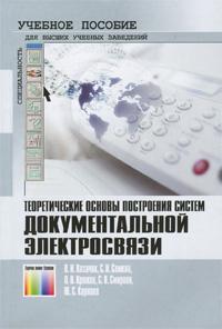 Теоретические основы построения систем документальной электросвязи