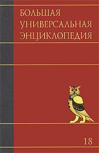 Большая универсальная энциклопедия. В 20 томах. Том 18. Три-Хак
