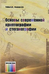 Основы современной криптографии и стеганографии