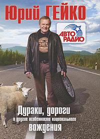 Дураки, дороги и другие особенности национального вождения. Юрий Гейко