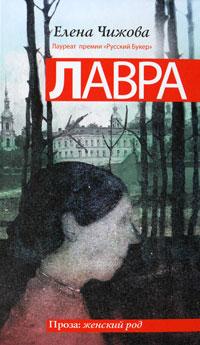Лавра. Елена Чижова