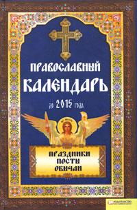 Православный календарь до 2015 года.