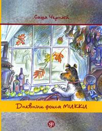 Дневник фокса Микки