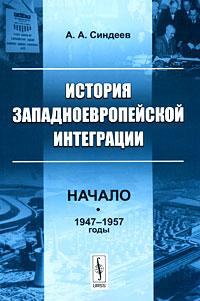 История западноевропейской интеграции. Начало (1947-1957 годы)