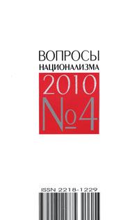 Вопросы национализма, №4, 2010