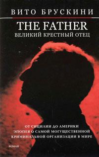 The Father. Великий Крестный отец. Вито Брускини