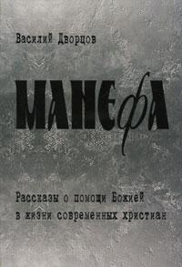 Манефа