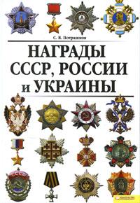 Награды СССР, России и Украины. С. В. Потрашков