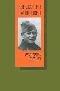 Фронтовая лирика. Константин Ваншенкин