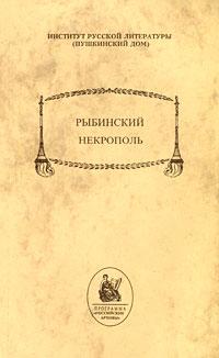 Рыбинский некрополь ( 5-86789-063-6 )