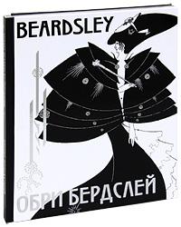 Обри Бердслей (подарочное издание). Ирина Пименова