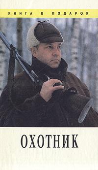 Охотник. В. В. Леонтьев