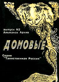 Домовые. Альманах, №2, 1993 ( 5-86789-006-6 )