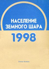 Население земного шара. 1998 ( 5-86789-116-Х )