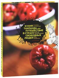 Кухня Таиланда, или Путешествие в страну свободных людей. Татьяна Соломоник, Сергей Синельников, Илья Лазерсон