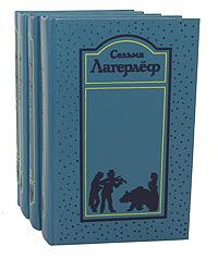 Сельма Лагерлеф. Собрание сочинений в 4 томах (комплект из 4 книг)