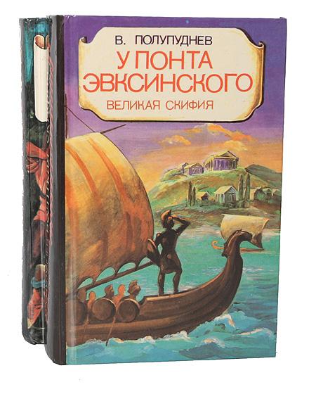 У Понта Эвксинского (комплект из 2 книг)