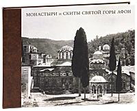 Монастыри и Скиты Святой Горы Афон в фотографиях из альбома великого князя Константина Константиновича Романова, 1867 - 1872