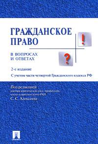 Гражданское право в вопросах и ответах. С. С. Алексеева