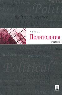 Политология. Р. Т. Мухаев