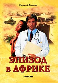 Эпизод в Африке. Евгений Павлов