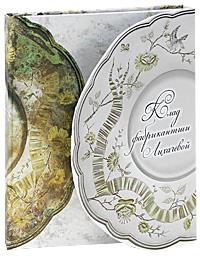 Клад фабрикантши Лихачевой (подарочное издание)